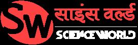 साइंस वर्ल्ड भारत