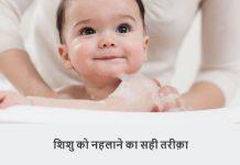 बेबी बाथ कराने के टिप्स