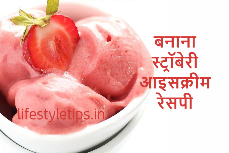बनाना स्ट्रॉबेरी आइसक्रीम