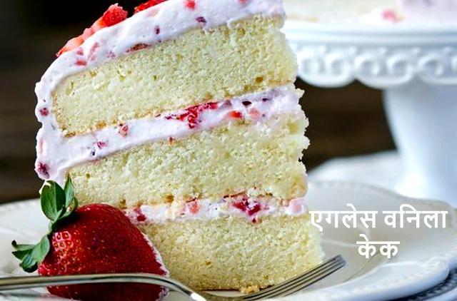 एगलेस वनिला केक - Eggless Vanilla Cake