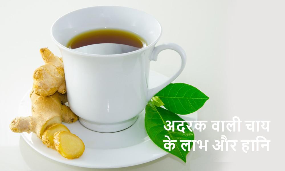 अदरक वाली चाय के लाभ