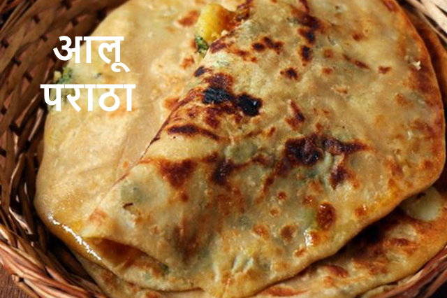 आलू पराठा - Aloo paratha