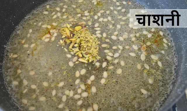 Chashni preparation