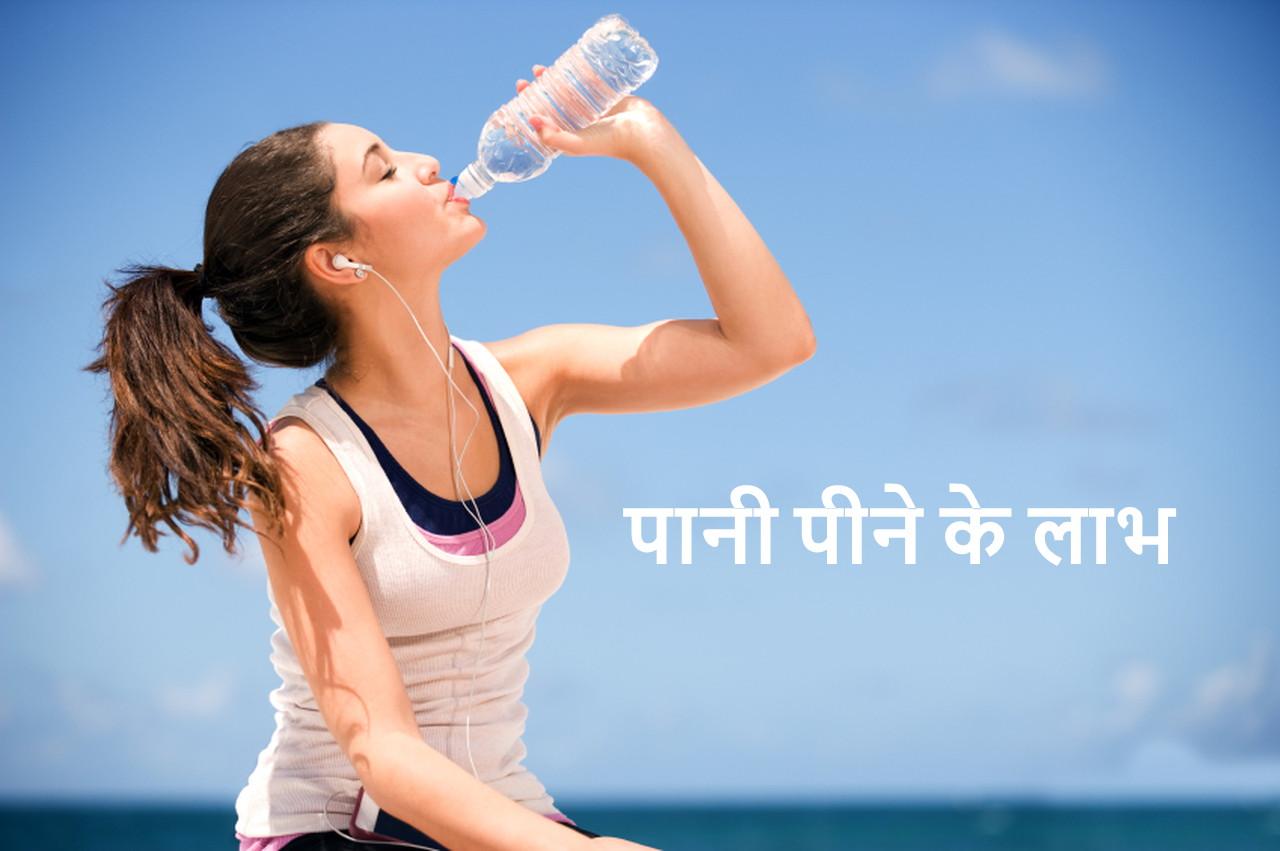 पानी पीने के फ़ायदे - Drink More & More Water