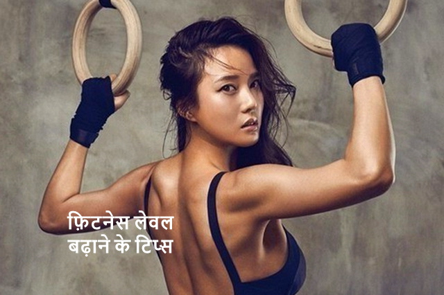 फ़िटनेस लेवल - Boost your fitness level