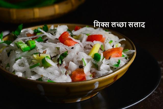मिक्स लच्छा सलाद Lachcha salad