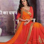 Saree Selection
