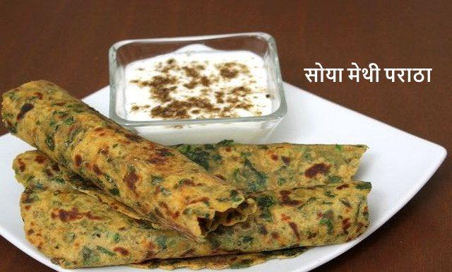 Soya methi paratha