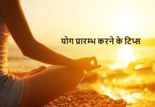 Sunrise yoga tips