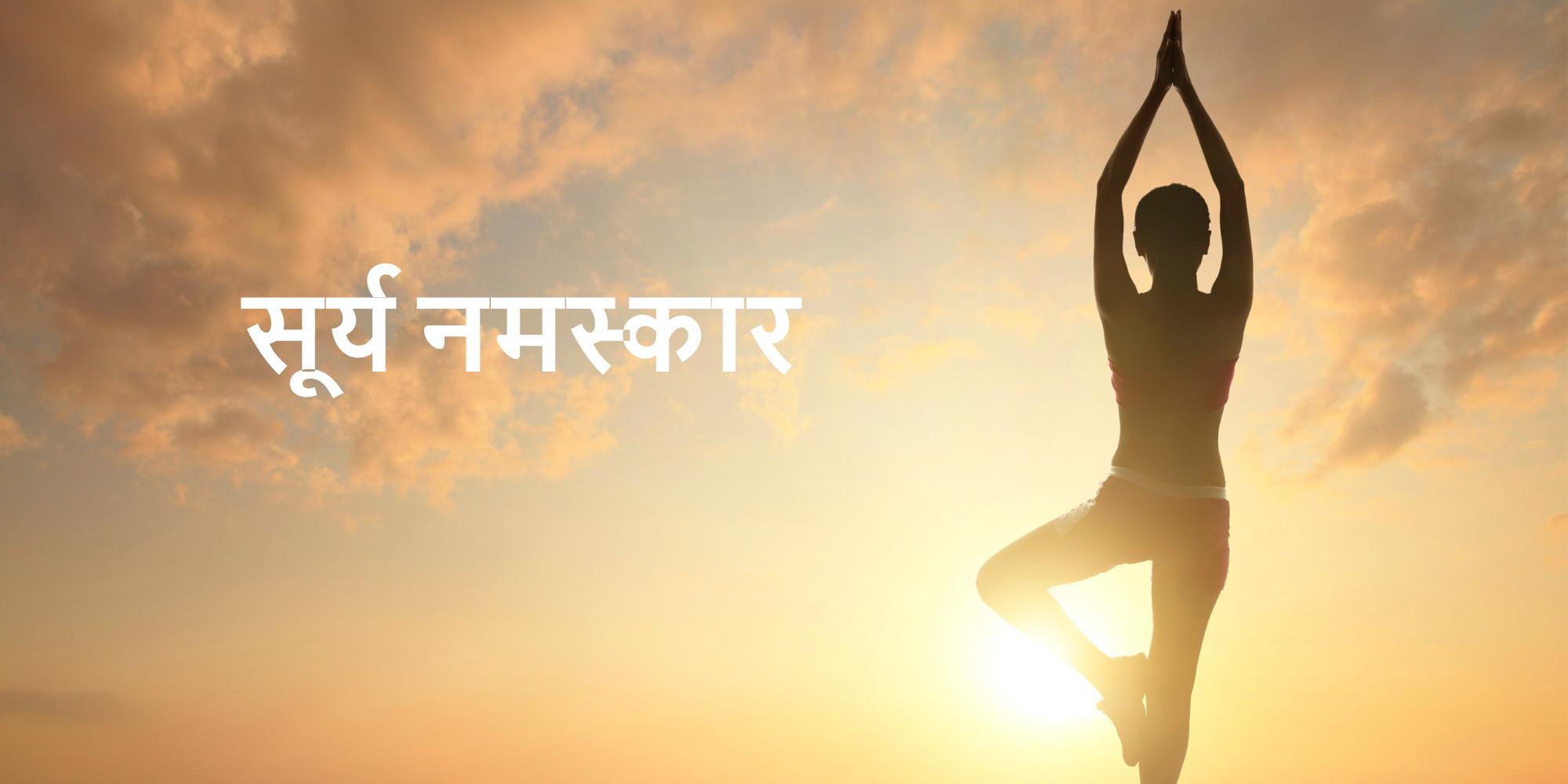 सूर्य नमस्कार आसन - Surya Namaskar Aasan