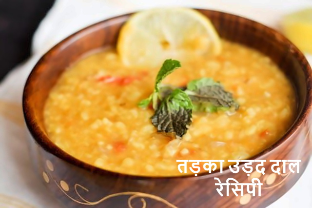 Tadka urad dal recipe
