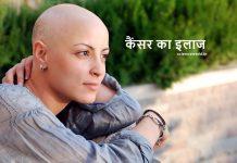 कैंसर का इलाज घरेलू उपाय से