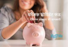 पब्लिक प्रोविडेंट फंड पीपीएफ अकाउंट PPF Account in Hindi